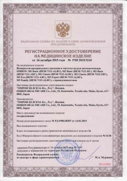 РЗН 2015/3210 (1). Тонометр  M2 Basic 7121 Omron M2 Basic
