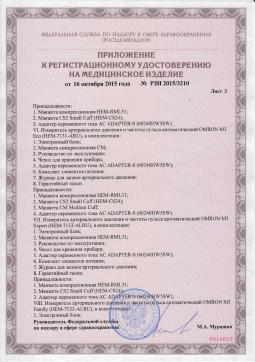РЗН 2015/3210 (4). Тонометр  M2 Basic 7121 Omron M2 Basic