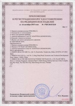 РЗН 2015/3210 (5). Тонометр  M2 Basic 7121 Omron M2 Basic
