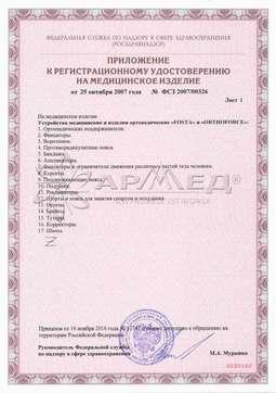 ФСЗ 2007/00326 (2). Фиксатор колена Fosta F1281